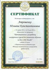 https://portal.tpu.ru/SHARED/j/JULIE55/certificates/Tab/lms_moodle.jpg