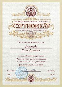 Сертификат ЭТО