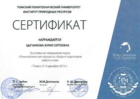 Сертификат о подготовке