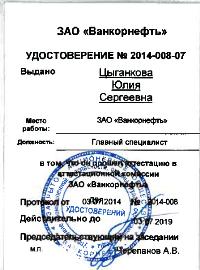 Удостоверение по Промышленной безопасности