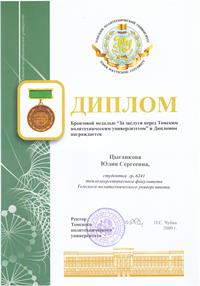 Диплом за заслуги перед Томским политехническим университетом