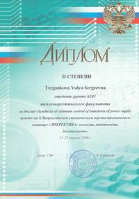 Х Всероссийский студенческий научно-технический семинар