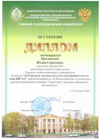 XI всероссийский студенческий семинар