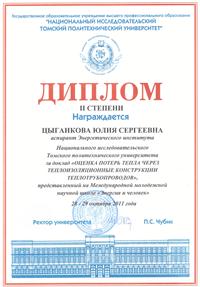 Международная молодежная научная школа