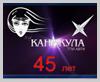 Клубу Каникула 45 лет