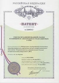 Патент на изобретение №2509717