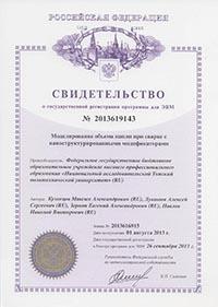 Свидетельство о государственной регистрации программы для ЭВМ №2013619143