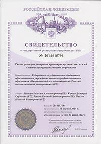 Свидетельство о государственной регистрации программы для ЭВМ №2014615796