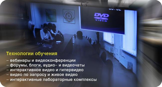 Технологии обучения