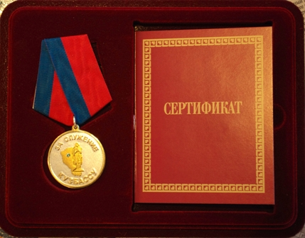 За служение Кузбассу. Медаль