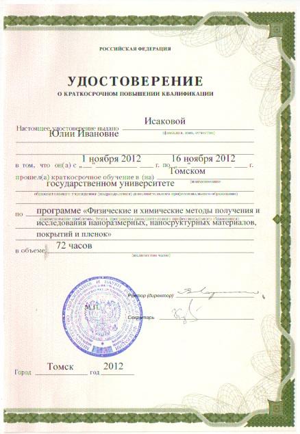Сертификат КПК ТГУ
