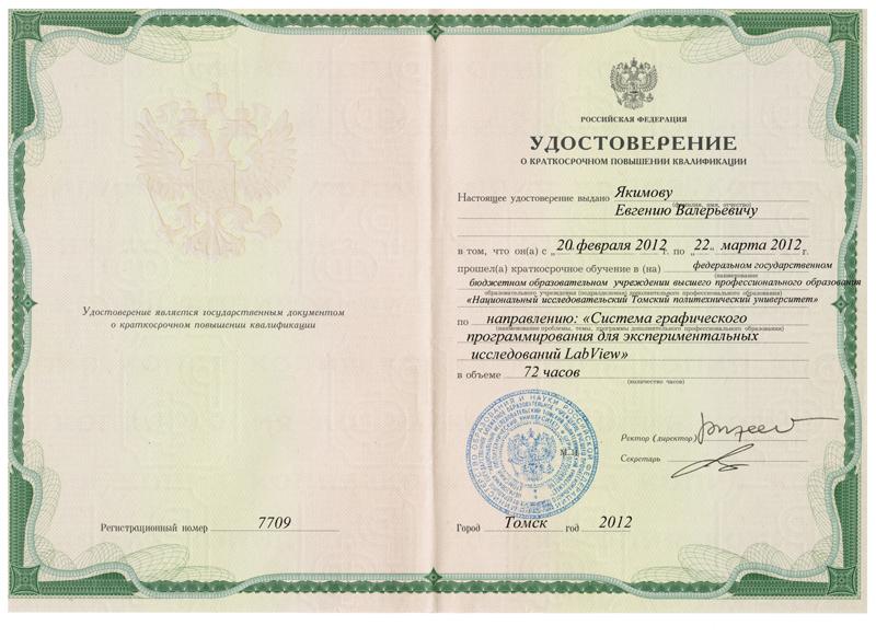 Сертификат LabView