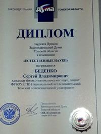 Лауреат Премии Законодательной Думы Томской области для молодых ученых и юных дарований в номинации «Естественные науки».