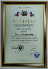 Лауреат Премии Томской области в сфере образования, науки, здравоохранения и культуры.