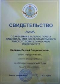 Галерея почета Томского политехнического университета.