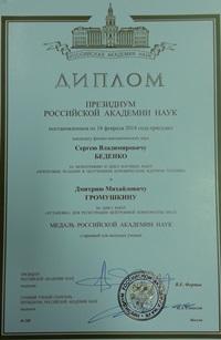 Медаль Российской академии наук.