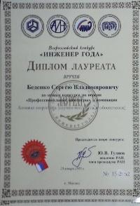 Диплом. Всероссийский конкурс