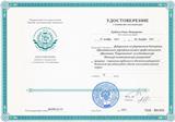 Современные требования по обеспечению радиационной безопасности при ведении работ в области использования атомной энергии