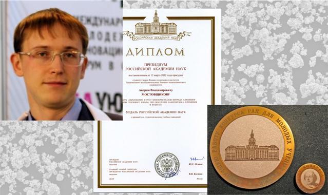 Магистрант ТПУ получил Медаль РАН