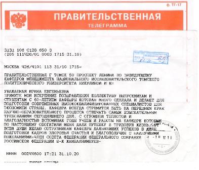 Правительственная телеграмма поздравление