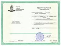 ТГУ 2015-2016