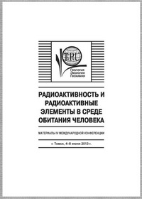 http://portal.tpu.ru/files/conferences/radioactivity/book-light.pdf