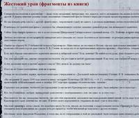 http://www.memorial.krsk.ru/Articles/200402.htm