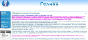 http://helion-ltd.ru/russian-culture-and-nuc/
