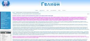 http://helion-ltd.ru/russian-culture-and-nuc/