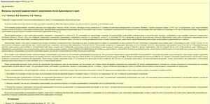 http://www2.asu.ru/science/journal/chemwood/volume2/n2/stat_13.html