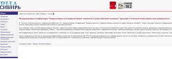 http://ria-sibir.ru/viewnews/2241.html?cdate=2005-3-4