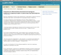 http://delo-tomsk.ru/news-section/rss/5039/