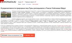http://kizil.bezformata.ru/listnews/radioaktivnosti-prirodnih-vod-tuvi/12122605/