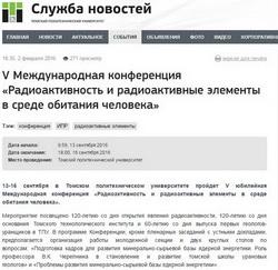 http://news.tpu.ru/event/2016/02/02/24636/