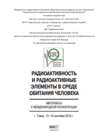 http://portal.tpu.ru/files/conferences/radioactivity/proceedings/2016/book.pdf