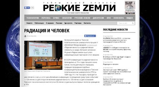http://rareearth.ru/ru/news/20160920/02529.html