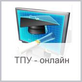 ТПУ-онлайн