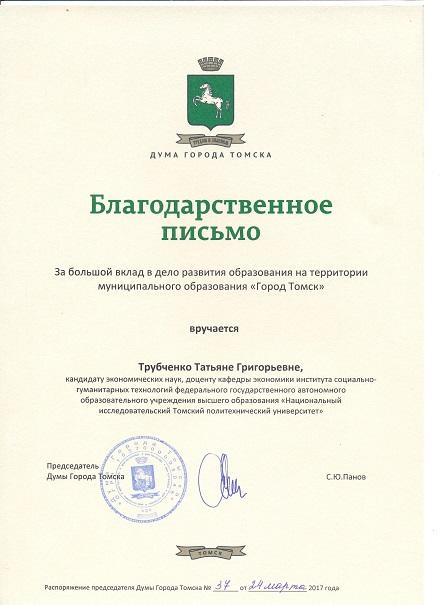 Благодарственное письмо Думы г.Томска