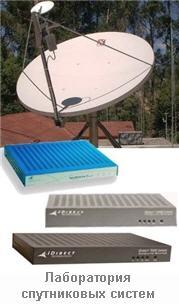 Лаборатория спутниковых систем кафедры ИПС