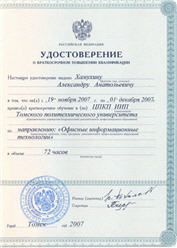 ФПК удостоверение