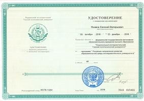 Удостоверение 2016