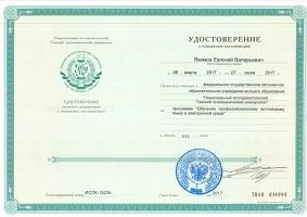 Якимов_Сертификат 2017_Англ
