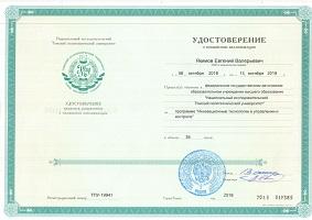 Якимов_Сертификат 2018