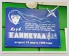50 лет клубу КАНИКУЛА