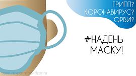 naden_masku