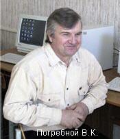 Погребной Владимир Кириллович