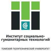 Институт социально-гуманитарных технологий ТПУ